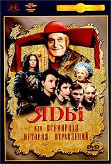 Яды, или Всемирная история отравлений 2003 DVD