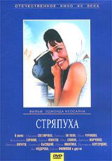 Светлана Светличная (