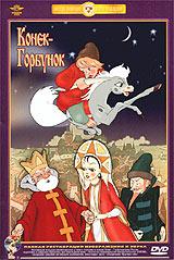 Конек-Горбунок 2003 DVD