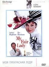 Коллекция Одри Хепберн: Моя прекрасная леди