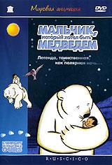 Мальчик, который хотел быть медведемПолнометражный рисованный анимационный фильм. У полярной медведицы погибает малыш-медвежонок. В это же время у жены охотника-эскимоса рождается здоровый крепкий мальчик. Отец-медведь похищает у людей новорожденного и приносит к себе в логово. Медведица воспитывает малыша, обучая всем навыкам, необходимым настоящему медведю: непростая задача для маленького мальчика... Убитый горем охотник клянется вернуть сына. Так начинается полная опасных приключений история...