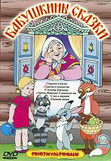 Бабушкины сказки. Сборник мультфильмов