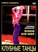 Учимся танцевать. Клубные танцы 1. House/Hip-Hop. Базовые движения 2004 DVD