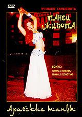 Учимся танцевать. Танец живота. Арабские танцы 2004 DVD