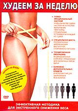 Худеем за неделю 2004 DVD