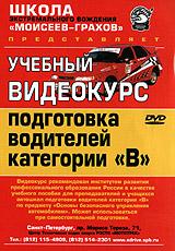 В основу учебного фильма положена методика подготовки водителей категории В. Она вобрала в себя знания и навыки сотрудников 7-го управления КГБ, ФСБ, а также водителей профессионалов, имеющих большой: стаж и богатый жизненный опыт. Современные приемы безопасного вождения, показанные в фильме, будут полезны как учащимся автошкол, готовящимся сдавать экзамен, так и водителям, имеющим водительское удостоверение, но желающим повысить свое мастерство! В фильме, с помощью компьютерной анимации смоделировано большое количество типичных аварийных ситуаций, объяснены причины их возникновения и приемы, позволяющие их избежать. 01. Посадка водителя. 02. Ремни безопасности. 03. Зеркала. 04. Коробка передач, сцепление. 05. Способы руления. 06. Трогание на подъеме. 07. Указатели поворотов. 08. Проезд перекрестков. 09. Маневрирование на перекрестках. 10. ...