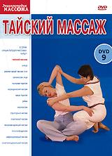 Тайский массаж 2006 DVD