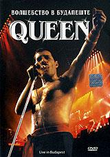 Волшебство Queen в Будапеште 2003 DVD