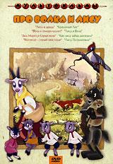 Про волка и лису. Сборник мультфильмов 2004 DVD