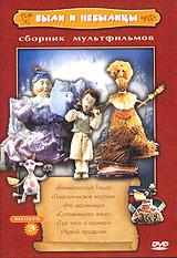 Были и небылицы. Сборник мультфильмов. Выпуск 3 2004 DVD