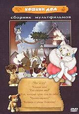 Кошкин дом. Сборник мультфильмов