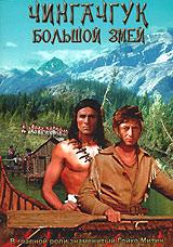 Чингачгук - Большой Змей DVD