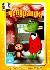 Прекрасные мультфильмы и обучающая программа. Обучение и развлечение! Вот основная цель этих мультиков. Ваши дети смогут, отдыхая освоить английскую речь. Вам предоставляется возможность посмотреть любой фрагмент на русском и английском языках. 1. Крокодил Гена (Gena the Crocodile) 2. Чебурашка (Cheburashka) 3. Шапокляк (Shapoklak) 4. Чебурашка идет в школу (Cheburashka goes to school)