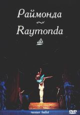 Раймонда - фильм-балет в трех действиях. Спектакль Большого Театра.