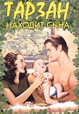 Тарзан находит сына 2004 DVD