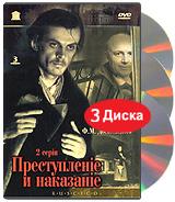 Преступление и наказание (3 DVD)