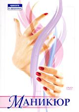 МаникюрУхоженные руки и ногти - непременное условие элегантности, стильности и красоты. Программа состоит из двух частей: I часть - Маникюр Здесь вы найдете ответы на самые разные вопросы: - строение ногтей - условия, инструменты и препараты для проведения маникюра - техника выполнения процедуры маникюра - особенности проведения маникюра у детей, мужчин, при некоторых заболеваниях. II часть - Нейл дизайн Ваши ногти можно превратить в настоящие произведения искусства. Нет никаких ограничений, кроме вашей фантазии. В программе показаны различные техники украшения ногтей.