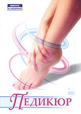 ПедикюрНаши ноги пробегают за день не один километр, неся на себе нас и наши сумки. Они вынуждены терпеть модную, но неудобную обувь и высокие каблуки. За это они заслуживают уважительного отношения и трепетного ухода. Наша программа состоит из двух частей. Из первой части вы узнаете о том, как устроены ногти, об условиях, инструментах и препаратах для проведения педикюра, о средствах по уходу за ногами, а также узнаете технику выполнения процедуры педикюра. Во второй части дана методика проведения массажа голеней и стоп с основами рефлексологии. Итак, ноги в руки и за дело!