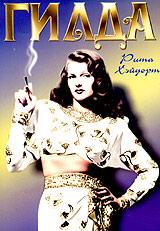 ГилдаРита Хейворт (Девушка с обложки), Гленн Форд (Обнаженный нерв), Джордж Макриди (Лис пустыни) в фильме Чарльза Видора Гилда. Ослепительная Рита Хейворт (1918-1987), первая послевоенная суперзвезда и секс символ, чьим именем назвали одну из атомных бомб, сброшенных американцами на Японию, в своей самой знаменитой роли, сделавшей ее идолом миллионов мужчин. В главной мужской роли Чарльз Видор (1900-1959) занял одного из самых обаятельных голливудских актеров Гленна Форда (род. в 1916), звезду боевиков и вестернов, еще четыре раза снимавшегося с Хейворт. Ловкого афериста Джонни Фаррелла спасает от смерти Балин Мандсон, владелец крупного казино, чья личность и источники доходов окружены мрачной тайной. Джонни становится правой рукой Балина, но возникшая между мужчинами дружба начинает трещать по швам, когда Балин после очередной отлучки возвращается в город с молодой женой Гилдой. Все говорит о том, что ранее Гилду и Джонни связывала страсть, но сейчас их...