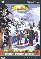 Рождественские приключения зверейРождество бывает в лесу так же, как и во всем мире. Но кролик Хани и енот Рокин ничего не знали об этом замечательном празднике. И были очень недовольны, что люди приходят в лес, рубят елки и катаются на снегоходах. Но однажды в ненастный зимний день в их лесу произошло сразу несколько невероятных событий. Из-за снежной бури потеряли управление сани Санты, который развозил рождественские подарки детям. А из циркового поезда выпали в лесной овраг клетки со львом Кингли, кенгуру Кимбер-ру и мышонком Маусилом. Много фантастических приключений ожидало в эту ночь лесных зверушек и их гостей... И прежде чем закончилось Рождество, Хани, Рокин и их друзья из цирка узнали, что такое настоящий праздник и как приятно дарить подарки тем, кого любишь!