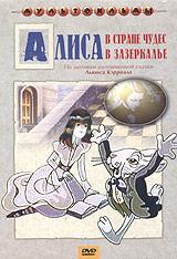 Алиса в Стране Чудес / Алиса в Зазеркалье