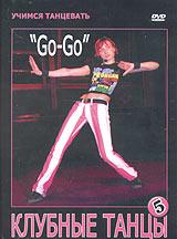 """Учимся танцевать. Клубные танцы 5. """"Go-Go"""". Импровизация 2004 DVD"""