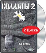 Солдаты 2. Служба идет. Серии 1-6 (2 DVD)
