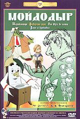 Содержание: 1. Мойдодыр (1954 г.) 2. Тараканище (1963 г.) 3. Федориное горе (1974 г.) 4. От двух до пяти (1983 г.) - ч/б 5. Ваня и крокодил (1984 г.)