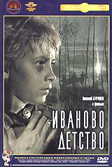 Иваново детство