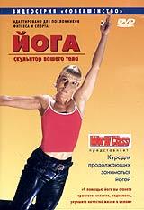Йога для занимающихся фитнесом и спортом. Продвинутый курс 2003 DVD