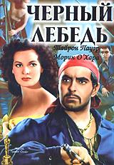 Черный лебедь 2000 DVD