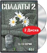 Солдаты 2. Служба идет. Серии 12-16 (2 DVD)