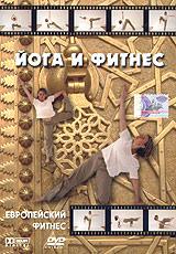Йога и фитнес 2004 DVD
