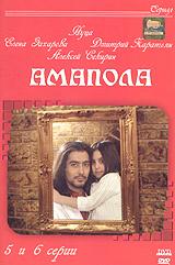 Нуца, Елена Захарова (