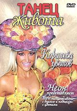 Неон - профессиональная танцовщица. Она живет в Нью-Йорке, где знаменита уникальным, элегантным рисунком своего танца и творческой работой по популяризации танца живота в Соединенных Штатах. Неон - это сценический псевдоним Екатерины Фет, она родилась и выросла в Москве. Переехав в Нью-Йорк со своей семьей, она оказалась в кругу артистов варьете. Танец живота привлек ее свой экзотической окраской, органической природой движения и возможностью выразить чувственность без пошлости, женственность без границ. Любимая стихия Неон - ночные клубы Нью-Йорка, где танец живота стал неотъемлемой частью моды и где она выступает под современную музыку различных жанров, а также обучает танцу. В течение двух лет Неон вела популярную еженедельную телепрограмму