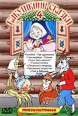 Бабушкины сказки 4