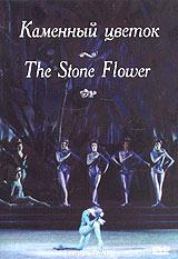 Оркестр и артисты балета Большого театра СССР. Балет в 3 действиях по сказкам П.Бажова.