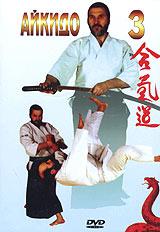 Айкидо 3 2005 DVD