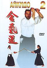 Айкидо 2 2005 DVD