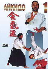 Айкидо 1 2005 DVD