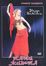 Учимся танцевать. Танец живота. Звезда Востока 2004 DVD