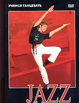 Учимся танцевать. Jazz 2004 DVD