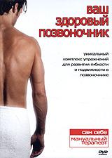 Ваш здоровый позвоночник 2005 DVD
