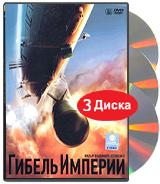������ ������� (3 DVD)