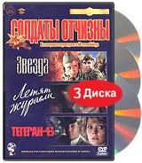 Солдаты отчизны: Звезда. Летят журавли. Тегеран - 43 (3 DVD) 2002