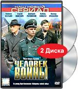 Человек войны. Том 2. Серии 7-12 (2 DVD)