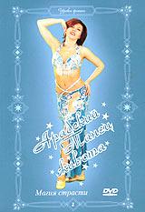 Арабский танец живота становится популярным во всем мире. Чередование элементов арабского танца, пластики, ударов и трясок делает более гибкими и подвижными мышцы и связки. Кожа становится упругой и красивой, освобождается от целлюлита. С помощью танца живота можно похудеть, не прибегая к диетам, или же, наоборот, поправиться, гармонизировать свой вес, если существует определенная диспропорция. Начать занятия по данной программе Вы можете после того, как изучили основные движения из первого урока Арабского танца живота