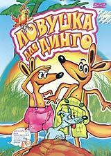 Далеко, далеко в Австралии живут два веселых друга: кенгурята Кенгу и Ру и их хитрый, но добрый попугай. Глупый пес Динго хочет поймать маленького Ру и съесть его. Но друзья обязательно проведут жадного пса. 1. Сони 2. Фруктовый завтрак 3. Термиты 4. Маленький скрипач 5. Охота за бабочкой 6. Рыбаки 7. За молоком