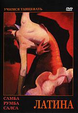 Учимся танцевать: Латина 2005 DVD