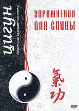 Цигун. Упражнения для спины 2005 DVD
